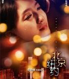[北京纽约][2015][大陆][爱情][HD-MP4/1.1G][国语中字][720P][1080P更新]