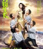 [万物生长][2015][中国大陆][喜剧/爱情][HD720P-1.6G/1080P-1.6G][范冰冰韩庚爱情片]