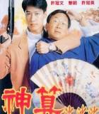 [神算.The.Magic.Touch][1992][BD720P-2.3G/1080P-5.2G][许氏兄弟喜剧时代系列之四]
