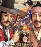 [朝鲜名侦探:奴隶的女儿][2015][HD720P-2.3G][韩国][喜剧]