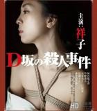 [D坂杀人事件/Murder.on.D.Street][2015][日本][悬疑][内封中字][1080p.BluRay.x264-WiKi 7.52GB]