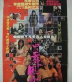 [火舞风云][1988][香港][动作/剧情/犯罪][RMVB/420MB][带字幕]