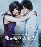[我的机器人女友][2008][日本][爱情][BD-RMVB/1.5G][日语中字][2008年日本科幻喜剧动作爱情片]