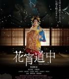 [花宵道中/Hanayoidouchu][2014]][日本][剧情][DVDrip-MP4/1.20G][日语中字][720P]