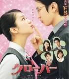 [幸运情人草][2014][日本][爱情][720P/2.2G/日语中字][1080P/2.59G/无字幕]