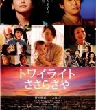 [黎明的沙耶][2014][日本][剧情][720P-2.1G/1080P-4.1G][日语中字]