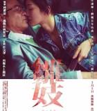 [雏妓][2015][香港][剧情][BD-MP4/1.8G][国粤双语][720P][1080P-9.09G/5月10日更新]