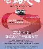 [公路美人][2015][大陆][爱情][HD-MP4/727MB][国语中英双字][720P]