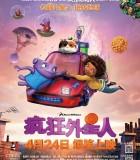 [疯狂外星人(HOME)][2015][欧美][动画][720p/1080p][中英字幕版更新]