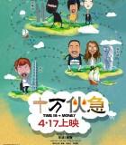 [十万伙急][2015][台湾][喜剧][HD-MP4/742MB][国语中英双字][720P]
