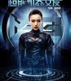 [超能机器女友][2015][大陆][科幻][HD-MP4/714MB][国语中字][高清720P版]