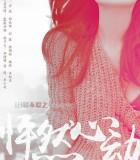 [18爱不爱之怦然心动][2015][大陆][爱情][HD-MP4/432MB][国语中字][720P]