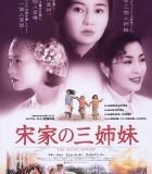 [宋家皇朝][1997][香港][剧情][BD-MP4/3.1G][国语中字][720P]