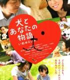 [狗狗与你的故事][2011][日本][剧情][BD-RMVB/945MB][日语中字][2011年剧情喜剧]