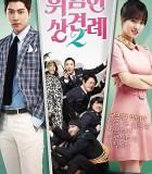 [危险的见面礼2][2015][韩国][喜剧][HD-MP4/2.2G][韩语中字][720P]