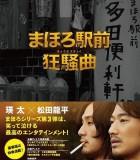 [真幌站前狂想曲][2014][日本][喜剧][BD-MP4/2.2G][日语中字][720P]