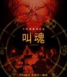 [叫魂(台)/恐怖屋/House of Horror][2015][恐怖][美国]