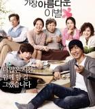[世界上最美丽的离别][2011][韩国][剧情][DVD-RMVB/555M][中文字幕]