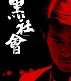 [黑社会/龙城岁月/选老坐][2005][香港][剧情][国粤双语][Bluray.720p]