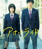 [青春之旅真人版][2014][日本][爱情][720P/1080P][日语中字]