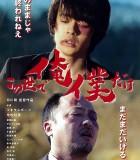 [逃路双雄/Konoyode Orebokudake][2015][日本][剧情][720P][日语中字]