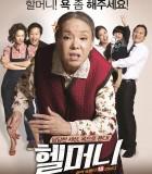 [地狱奶奶][2015][韩国][喜剧][HD-MP4/2.2G][韩语中字][720P]