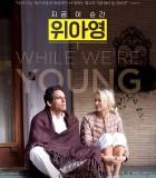 [年轻时候/当我们年轻时/青春年少时][2014][欧美][喜剧][高清720P][无字幕]