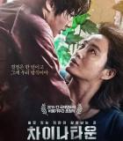 [中国城][2015][韩国][剧情][720P/1080P][韩语中字]