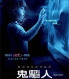 [鬼驱人/鬼哭神嚎:恶灵15/吵闹鬼][2015][欧美][恐怖][1080P][英语无字]