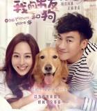 [我的男友和狗.韩版/一分钟][2015][大陆][爱情][720P][国语中字]