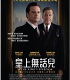 [国王的演讲][2010][英国][剧情][720p.BluRay/1080p.BluRay][外挂字幕][83届奥斯卡巨片720P高清]