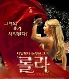 [无论罗拉要什么/肚皮舞娘][2007][加拿大][剧情][BluRay.720P-MKV/2.3G][无字幕]