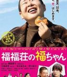[福福庄的阿福][2014][日本][喜剧][BD-MP4/1.30G][日语中字][720P]