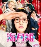 [海月姫][2014][日本][喜剧][720P/1080P][日语中字]