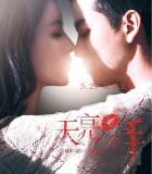 [天亮·分手][2015][大陆][爱情][1080P][国语中字]