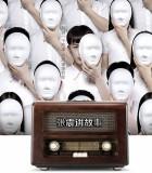 [张震讲故事之鬼迷心窍][2015][大陆][惊悚][TS-MP4/740MB][国语中字][抢先版]