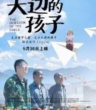 [天边的孩子][2015][大陆][剧情][720P/1080P][国语中字]