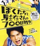 [我们与驻在先生的700日战争][2008][日本][喜剧][720p.BluRay]