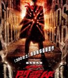 [闪灵侠][2008][美国][动作/惊悚/犯罪][HDTV-MKV/1.55G][双语字幕]