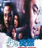 [非常突然][1998][香港][犯罪][DVD-MKV/352MB][国粤双语][经典怀旧]