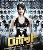 [宝莱坞机器人之恋][2010][印度][科幻][BD-R/1.6G][印度语中字]