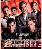 [十三罗汉][2007][美国][剧情/惊悚][BD-RMVB/1.03G][中英双字]