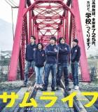 [武士人生][2015][日本][剧情][720P/1080P][日语中字]