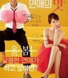 [恋爱的味道][2015][韩国][喜剧][720P/080P][韩语特效中字]