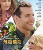 [阿罗哈/恋上热爱岛/飞越情海/火山爱情][2015][欧美][爱情][HD-MP4/945MB][中英双字][720P]
