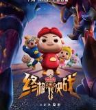 [猪猪侠之终极决战/猪猪侠大电影3][2015][大陆][动画][720P/1080P][国语中字]