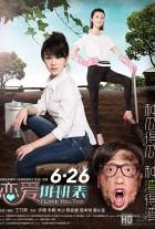 [恋爱排班表][2015][大陆][喜剧][HD-MP4/1.57G][国语中字][720P]