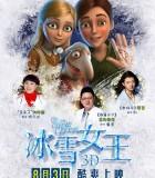 [冰雪女王][2015][俄罗斯][动画/奇幻][Bluray.720P/Bluray.1080P][外挂中文字幕]