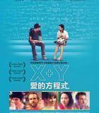 [X加Y/数造天才/X+Y爱的方程式][2014][欧美][剧情][BluRay.720p][中字]