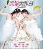 [新娘大作战/结婚大作战中国版[2015][大陆][喜剧]][TS-mp4/1.32GB][国语中字][720p]